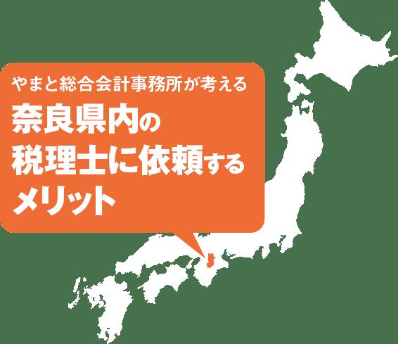 やまと総合会計事務所が考える 奈良県内の税理士に依頼するメリット